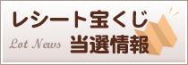 レシート宝くじ当選情報
