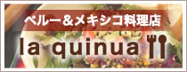 la quinua(ラ・キヌア)のご紹介