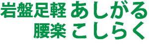 ganban.ashigaru