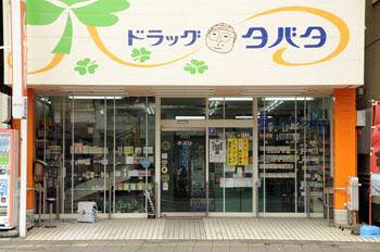 店舗紹介写真ドラッグタバタ のコピー 2