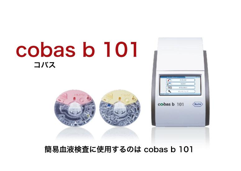 cobas b 101