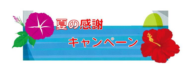タバタ薬局News夏の感謝キャンペーン